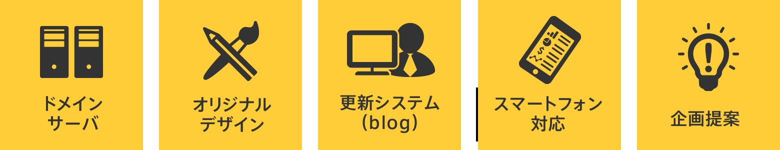 ドメインサーバ オリジナルデザイン 更新システム(blog) スマートフォン対応 企画提案